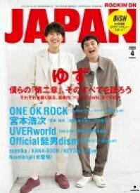 ROCKIN' ON JAPAN (ロッキング・オン・ジャパン) 2020年 4月号 / ROCKIN' ON JAPAN編集部 【雑誌】