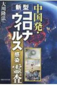 中国発・新型コロナウィルス感染霊査 OR BOOKS / 大川隆法 オオカワリュウホウ 【本】