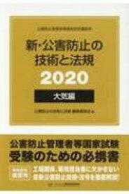 【送料無料】 新・公害防止の技術と法規 大気編 2020 / 公害防止の技術と法規編集委員会 【本】