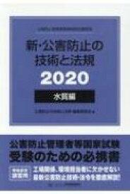 【送料無料】 新・公害防止の技術と法規 水質編 2020 / 公害防止の技術と法規編集委員会 【本】