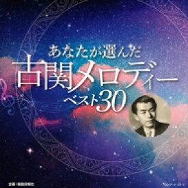【送料無料】 あなたが選ぶ古関メロディー ベスト 【CD】