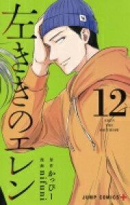 左ききのエレン 12 ジャンプコミックス / Nifuni 【コミック】