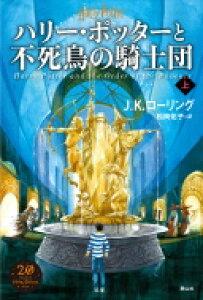 ハリー・ポッターと不死鳥の騎士団 新装版 上 / J.K.ローリング 【本】