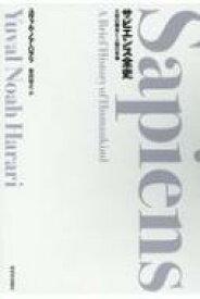 【送料無料】 サピエンス全史 文明の構造と人類の幸福 / ユヴァル・ノア・ハラリ 【本】