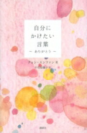 自分にかけたい言葉 ありがとう / チョン スンファン (Book) 【本】