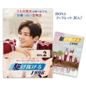 【送料無料】 「駆け抜けろ1996」DVD-BOX2 【DVD】