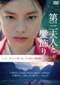 第三夫人と髪飾り DVD 【DVD】