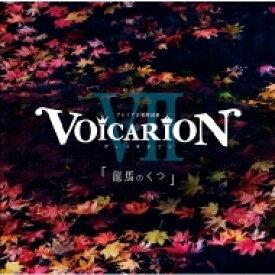 【送料無料】 VOICARION / VOICARION VII〜龍馬のくつ〜 【CD】