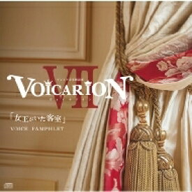 VOICARION / VOICARION VII〜女王がいた客室〜 VOICEパンフレット 【CD】