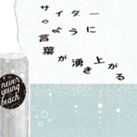 """never young beach / サイダーのように言葉が湧き上がる 【生産限定盤】(7インチシングルレコード) 【7""""""""Single】"""
