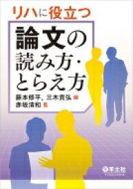 【送料無料】 リハに役立つ論文の読み方・とらえ方 / 赤坂清和 【本】