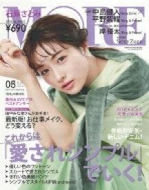 MORE (モア) 2020年 5月号 【表紙:石原さとみ】 / MORE編集部 【雑誌】