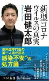 新型コロナウイルスの真実 / 岩田健太郎 【新書】