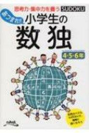 あつまれ!!小学生の数独 4・5・6年 【本】