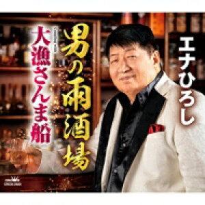 エナひろし / 男の雨酒場 / 大漁さんま船 【CD Maxi】