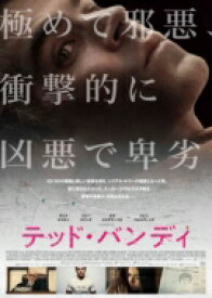 テッド・バンディ【DVD】 【DVD】