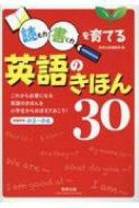 読む力・書く力を育てる 英語のきほん30 / 数研出版編集部 【本】