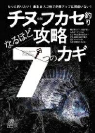 チヌ釣りSOS / ちぬ倶楽部編集部 【本】
