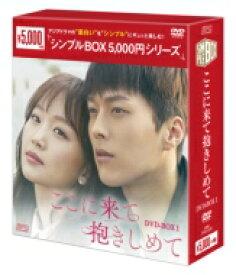 【送料無料】 ここに来て抱きしめて DVD-BOX1(5枚組)<シンプルBOX シリーズ> 【DVD】