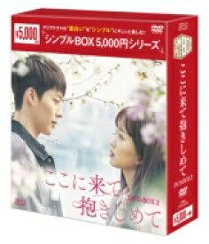 【送料無料】 ここに来て抱きしめて DVD-BOX2(5枚組)<シンプルBOX シリーズ> 【DVD】