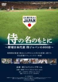 侍の名のもとに〜野球日本代表 侍ジャパンの800日〜 通常版DVD 【DVD】