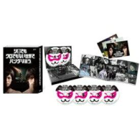 【送料無料】 シロでもクロでもない世界で、パンダは笑う。 DVD-BOX 【DVD】