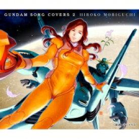 【送料無料】 森口博子 モリグチヒロコ / GUNDAM SONG COVERS 2 【CD】