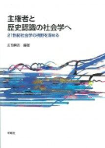 【送料無料】 主権者と歴史認識の社会学へ 21世紀社会学の視野を深める / 庄司興吉 【本】