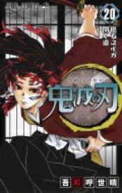 鬼滅の刃 20 ジャンプコミックス / 吾峠呼世晴 【コミック】