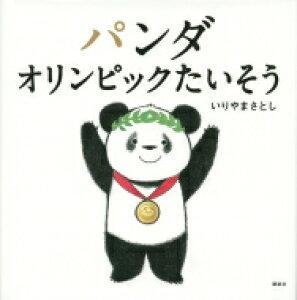 パンダ オリンピックたいそう 講談社の幼児えほん / いりやまさとし 【絵本】
