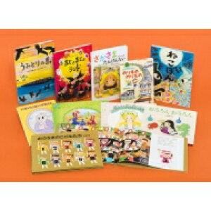 【送料無料】 偕成社の新刊絵本セット(全10巻セット) 小学校低学年向け 2020 【絵本】