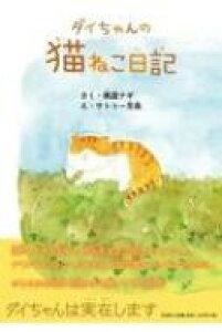 ダイちゃんの猫ねこ日記 / 楓屋ナギ 【絵本】