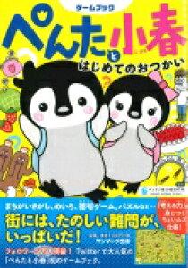 ぺんたと小春 はじめてのおつかい / ペンギン飛行機製作所 【本】