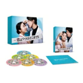 【送料無料】 「恋はつづくよどこまでも」DVD 【DVD】