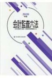 【送料無料】 会計監査六法 2020年版 / 日本公認会計士協会 【本】