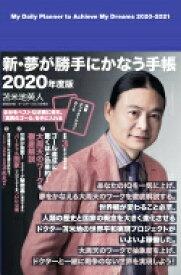 【送料無料】 新・夢が勝手にかなう手帳 2020年度版 / 苫米地英人 トマベチヒデト 【本】