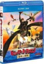 ヒックとドラゴン 聖地への冒険 ブルーレイ+DVD 【BLU-RAY DISC】