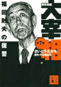 歴史劇画 大宰相 第7巻 福田赳夫の復讐 講談社文庫 / さいとう・たかを 【文庫】