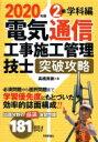 【送料無料】 電気通信工事施工管理技士突破攻略 2級学科編 2020年版 / 高橋英樹 (Book) 【本】