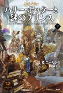 ハリー・ポッターと謎のプリンス 新装版 下 / J.K.ローリング 【本】
