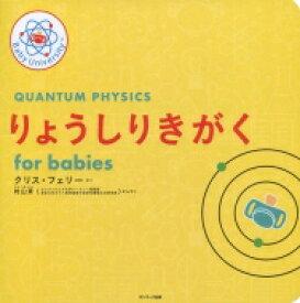 りょうしりきがく for babies / クリス・フェリー 【絵本】