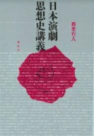 【送料無料】 日本演劇思想史講義 / 西堂行人 【本】