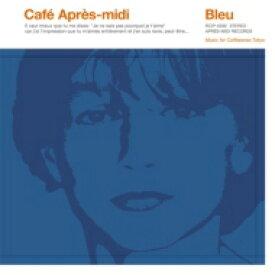 【送料無料】 Cafe Apres-midi Bleu【Loppi・HMV限定盤】 【CD】