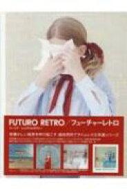 【送料無料】 FUTURO RETRO / マーリア・シュヴァルボヴァー 【本】