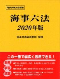 【送料無料】 海事六法 2020年版 / 国土交通省海事局 【本】