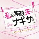 【送料無料】 TBS系 火曜ドラマ「私の家政夫ナギサさん」オリジナル・サウンドトラック 【CD】
