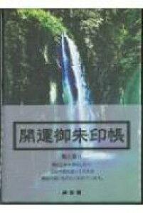滝と渓谷 開運御朱印帳 【本】