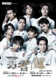 【送料無料】 劇団EXILE「勇者のために鐘は鳴る」DVD 【DVD】