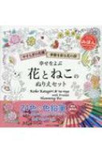【送料無料】 幸せをよぶ花とねこのぬりえセット / コスミック出版編集部 【本】