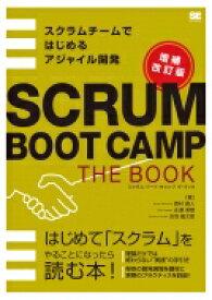 【送料無料】 SCRUM BOOT CAMP THE BOOK 増補改訂版 スクラムチームではじめるアジャイル開発 / 西村直人 (Book) 【本】